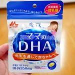 森永ママのDHA