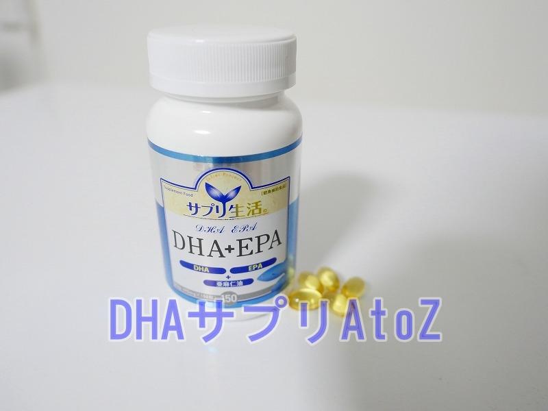 サプリ生活DHA