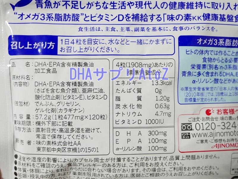 ajinomoto-dha2