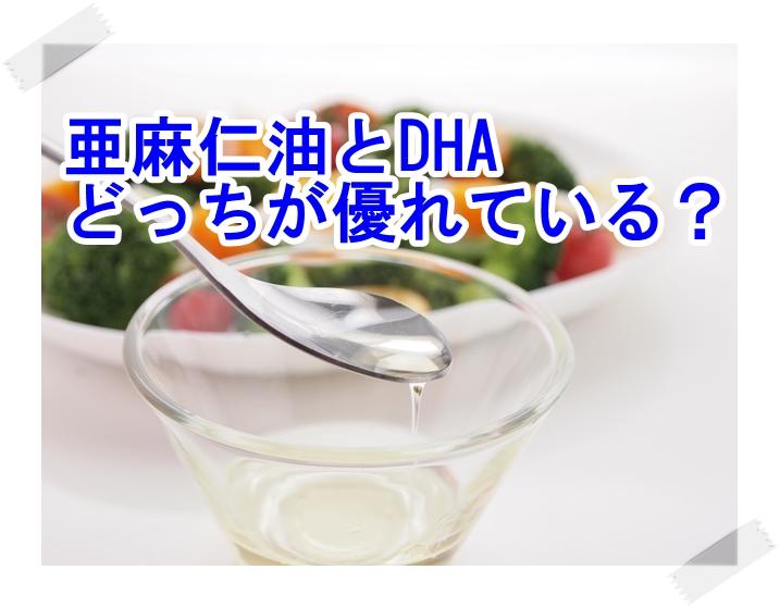 亜麻仁油とDHA